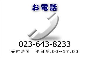電話でのお問い合わせ:023-643-8233