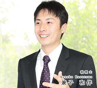 税理士 兼子和伴(かねこ かずとも)